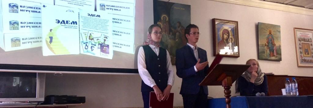 Участие воскресной школы в богословской конференции